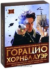 Горацио Хорнблауэр