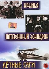 Летные саги: Крылья / Потерянный эскадрон