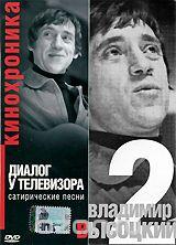 Владимир Высоцкий: Диалог у телевизора. Часть 2