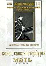 Конец Санкт-Петербурга / Мать