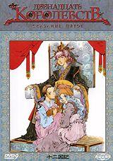 Двенадцать королевств: Сказание пятое