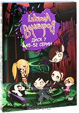 Школа Вампиров: Диск 7. Серии 45-52