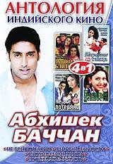 Антология индийского кино: Абхишек Баччан