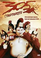 305 спартанцев