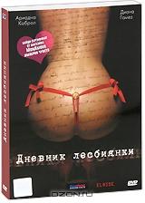 Дневник лесбиянки + подарок: Дневники нимфоманки