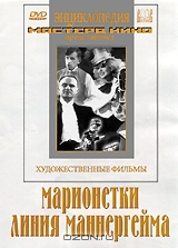 Марионетки / Линия Маннергейма
