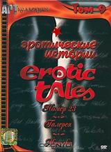 Эротические истории, том 9