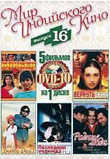 Мир индийского кино. Выпуск 16