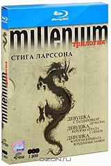 Миллениум Стига Ларссона: Трилогия