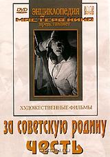 За Советскую Родину / Честь