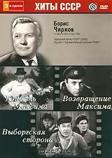 Борис Чирков: Юность Максима / Возвращение Максима / Выборгская сторона