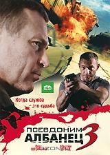 Псевдоним Албанец 3: Серии 1-16