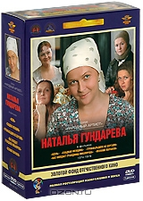 Фильмы Натальи Гундаревой