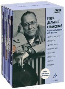Годы дальних странствий: Андрей Кончаловский и его фильмы