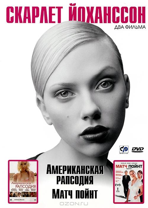 Скарлет Йоханссон: Американская рапсодия / Матч пойнт