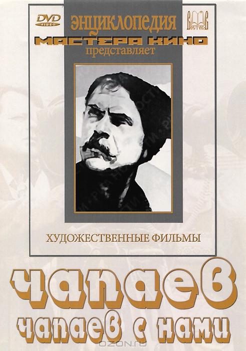 Чапаев с нами 1941mp4 - youtube
