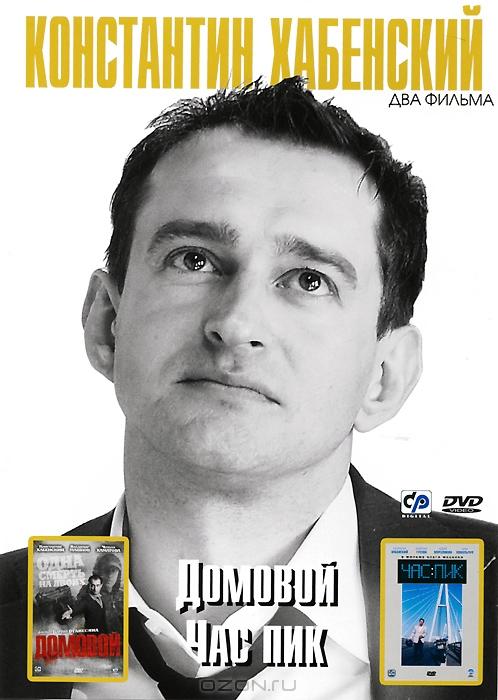 Константин Хабенский: Домовой / Час пик