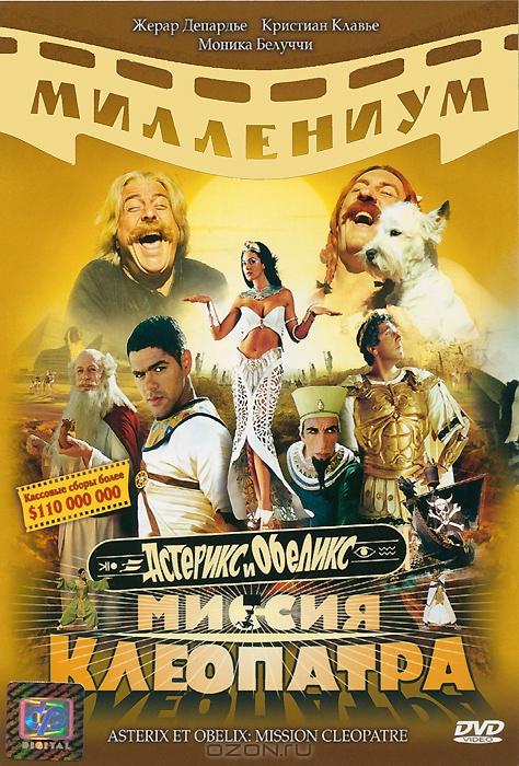 Астерикс и Обеликс: Миссия Клеопатра