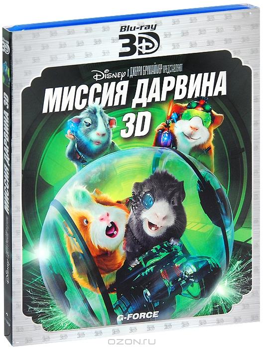 Миссия Дарвина 3D