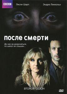 После смерти: Сезон 2, Серии 1-8