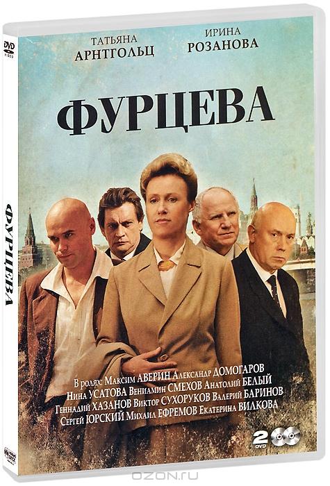 Фурцева: Серии 1-12