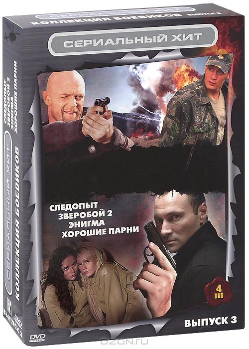 Коллекция боевиков: Выпуск 3