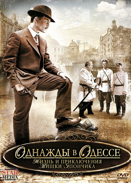 Однажды в Одессе: Жизнь и приключения Мишки Япончика, серии 1-12