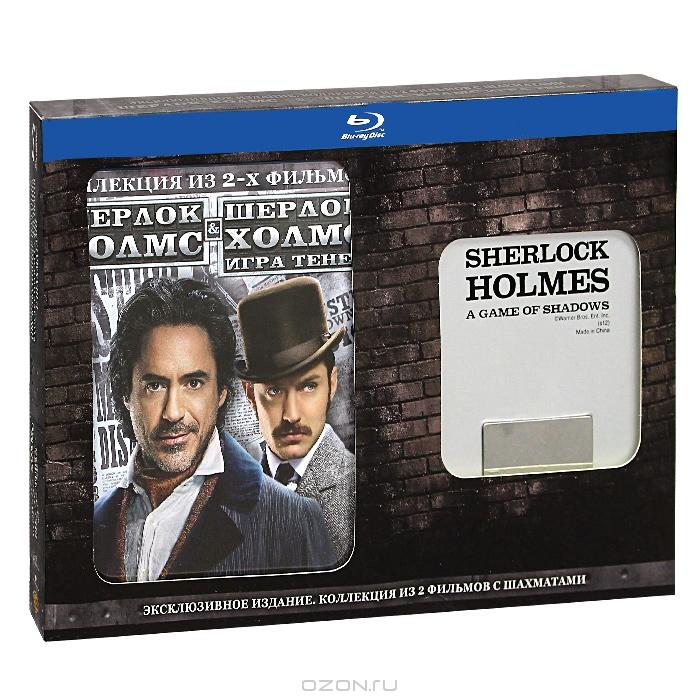 Шерлок Холмс 2: Игра теней + подарок: Шерлок Холмс + шахматы