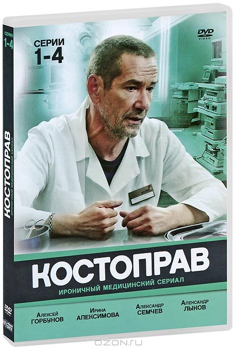 Костоправ: Серии 1-4