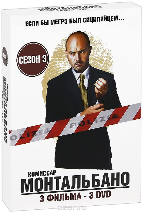 Комиссар Монтальбано: Сезон 3, диски 7-9