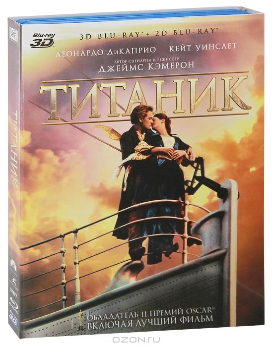 Титаник 3D и 2D