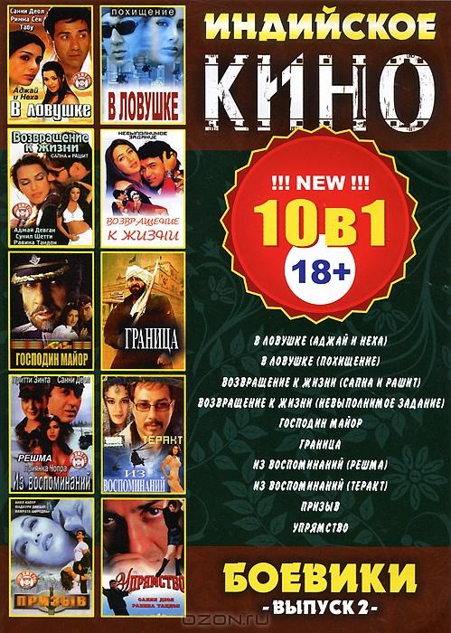 Индийское кино: Боевики, выпуск 2