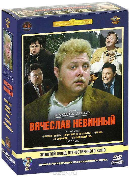Вячеслав Невинный. Коллекция фильмов 1975-1980 гг.