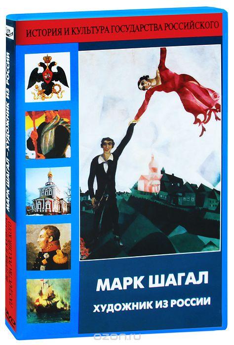 Марк Шагал: Художник из России
