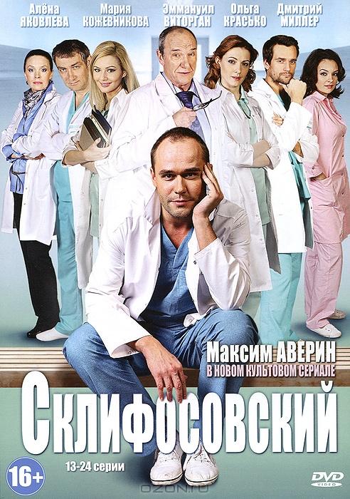 Склифосовский: Сезон 1, Серии 13-24