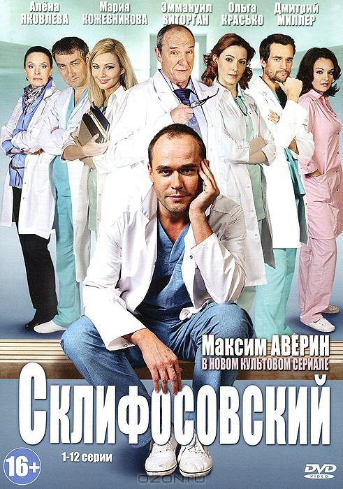 Склифосовский: Сезон 1, Серии 1-12