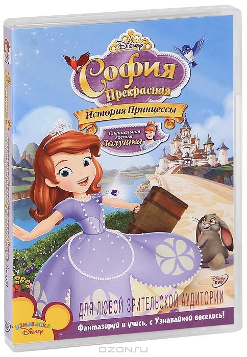 София прекрасная: История принцессы