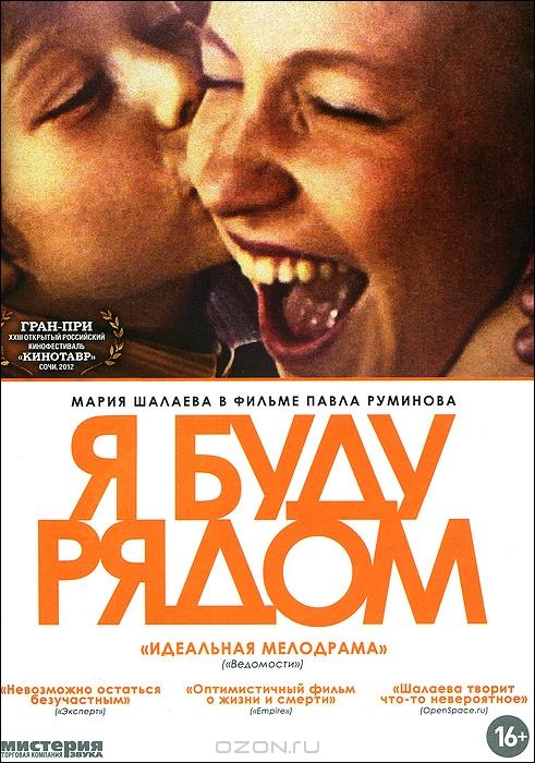 Фильм я буду рядом 2012 hd