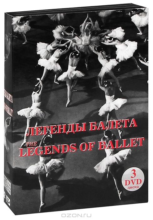 Легенды балета, части 1-3