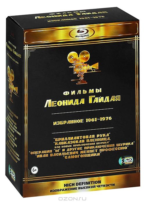 Фильмы Леонида Гайдая: Избранное 1961-1976