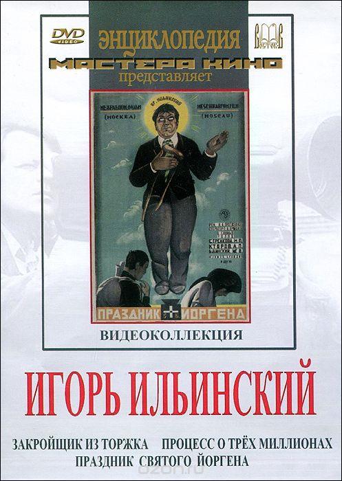 Игорь Ильинский: Видеоколлекция