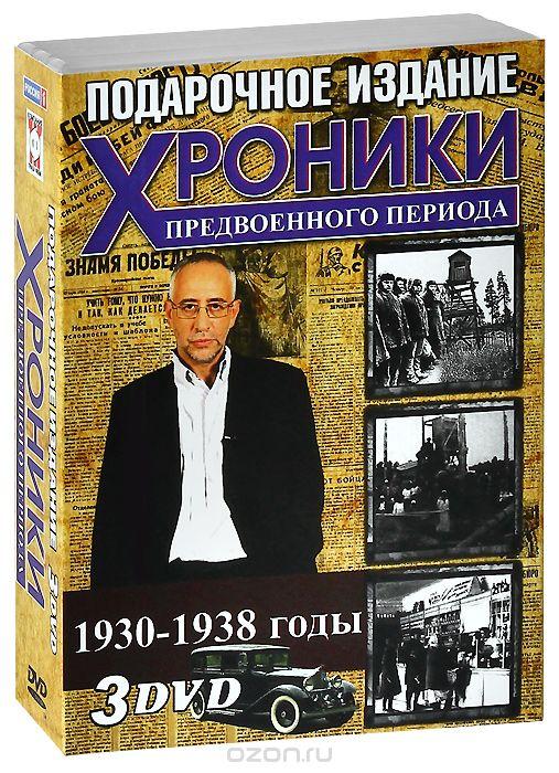Хроники предвоенного периода: Выпуски 11-13