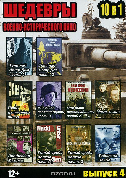 Шедевры военно-исторического кино: Выпуск 4