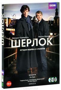 Шерлок: Сезон 1, серии 1-3