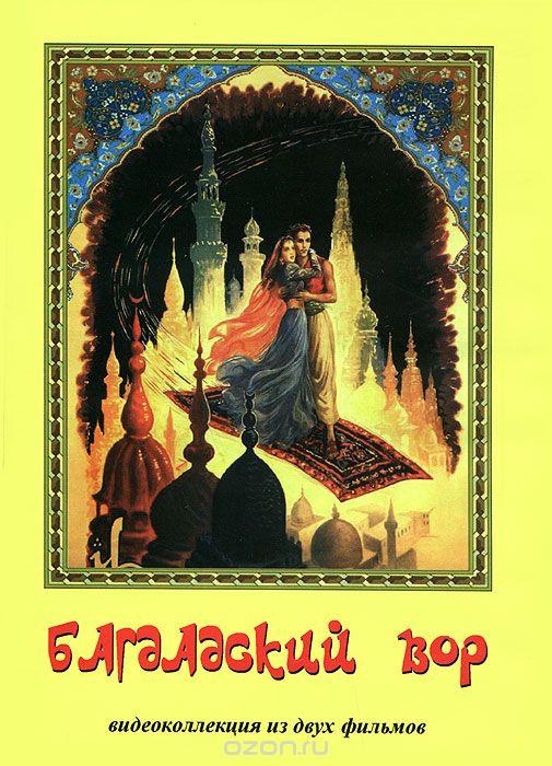 Багдадский вор. Видеоколлекция из двух фильмов