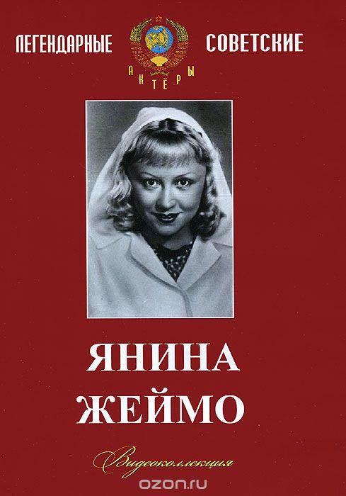 Коллекция Янины Жеймо