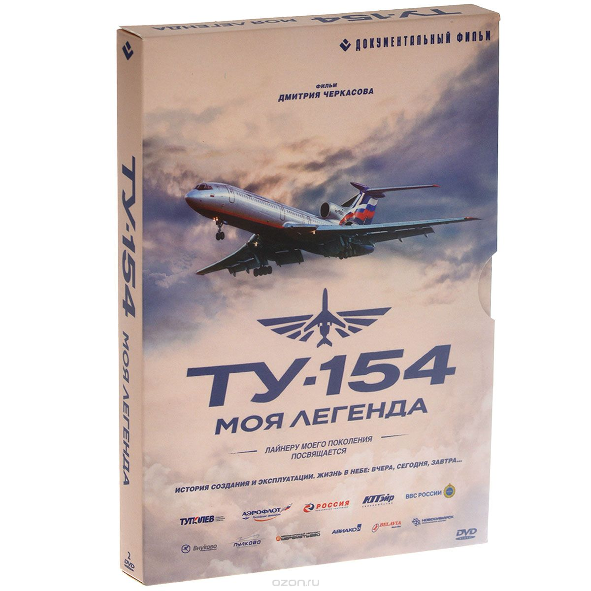 Ту-154: Моя легенда