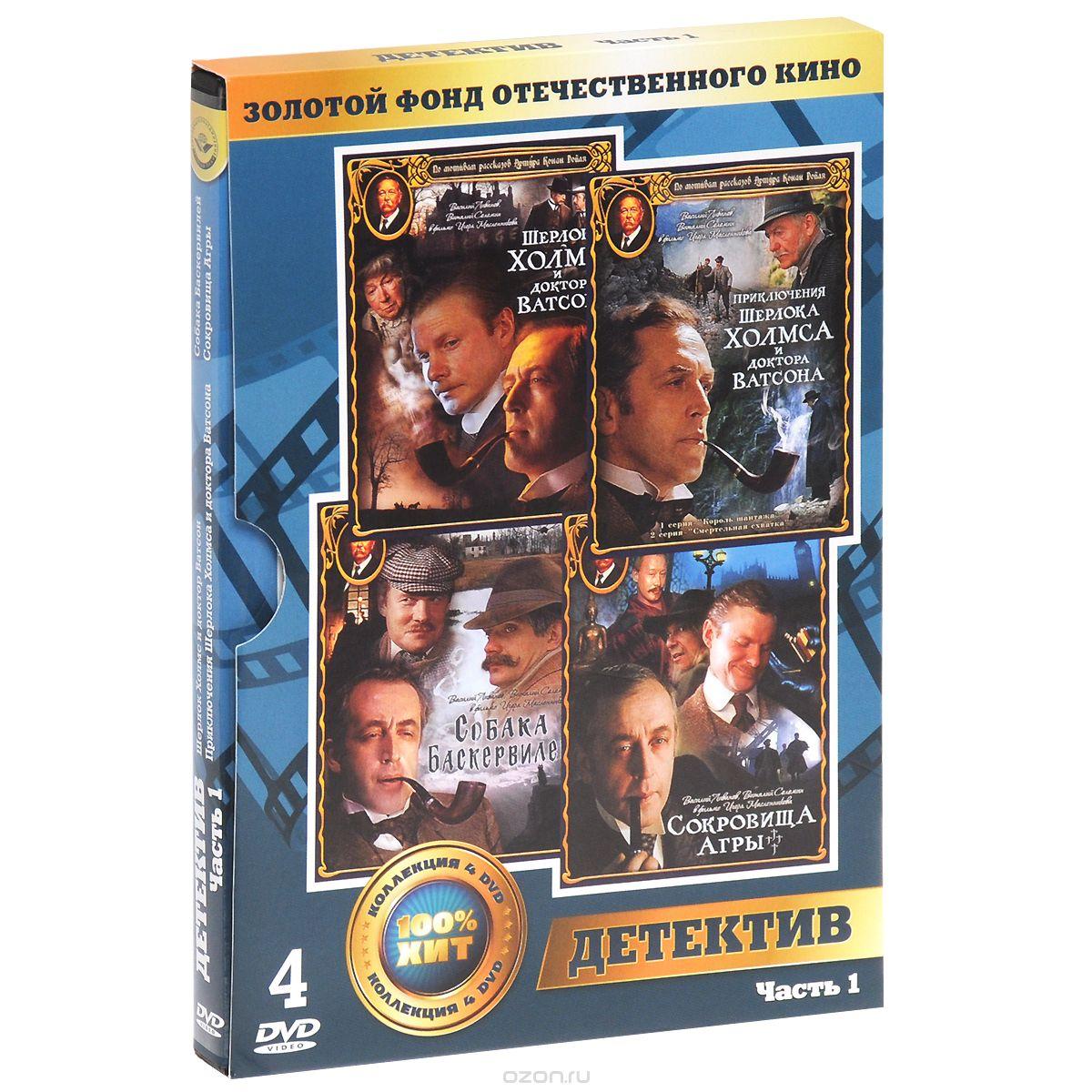 Шерлок Холмс и доктор Ватсон / Приключения Шерлока Холмса и доктора Ватсона / Собака Баскервилей / С