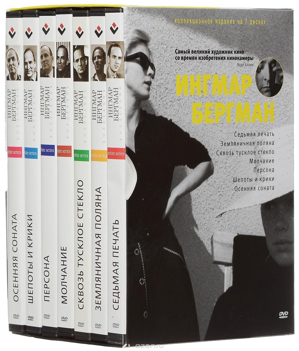 Коллекция Ингмара Бергмана