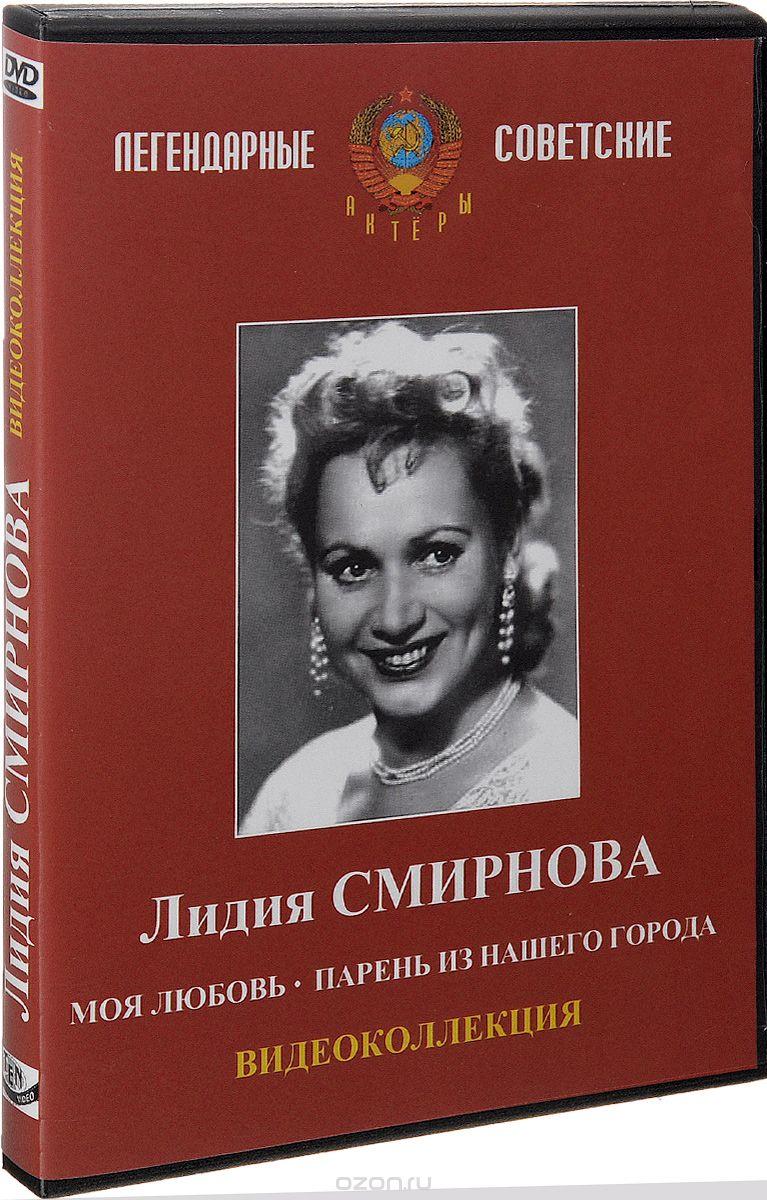 Лидия Смирнова. Видеоколлекция